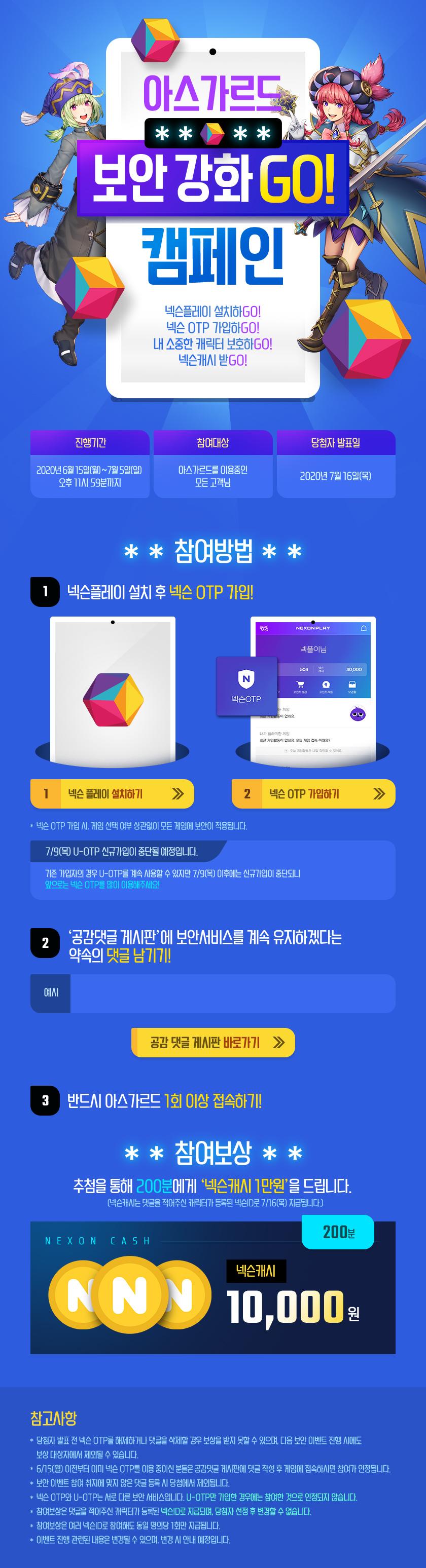 아스가르드 보안 강화 GO! 캠페인