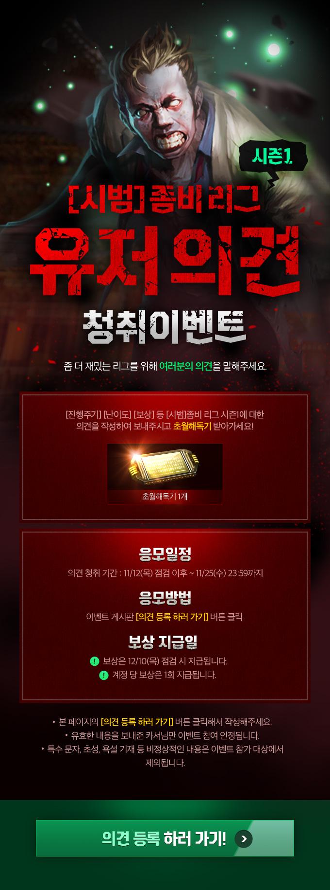 시즌1 [시범] 좀비리그 유저 의견 청취 이벤트!