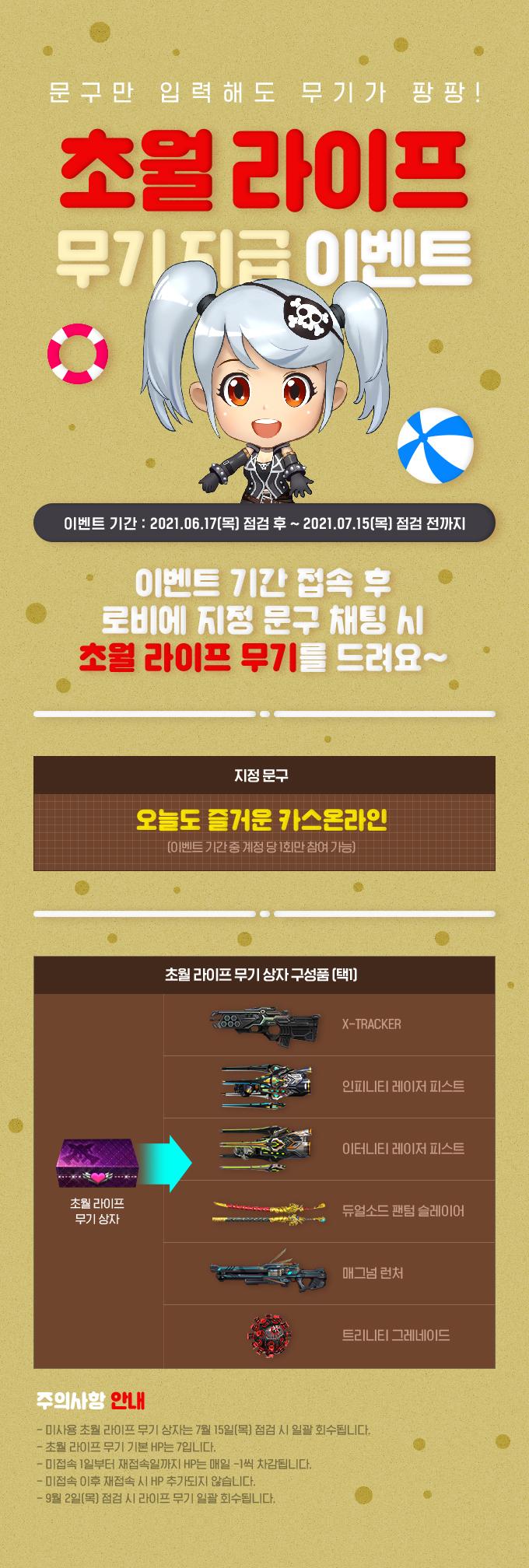 초월 라이프 무기 지급 이벤트