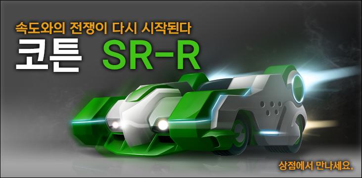 코튼 SR-R 판매