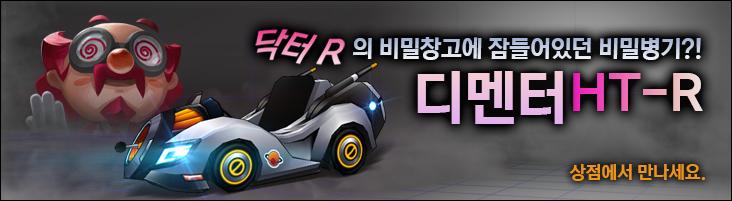 디멘터 HT-R 판매