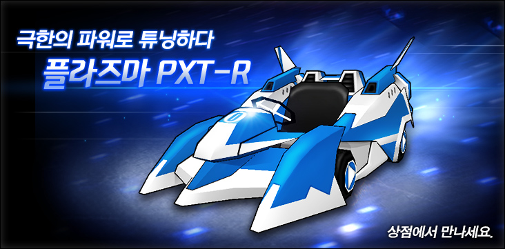 플라즈마 PXT-R 판매