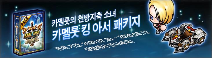 킹 아서 패키지 판매