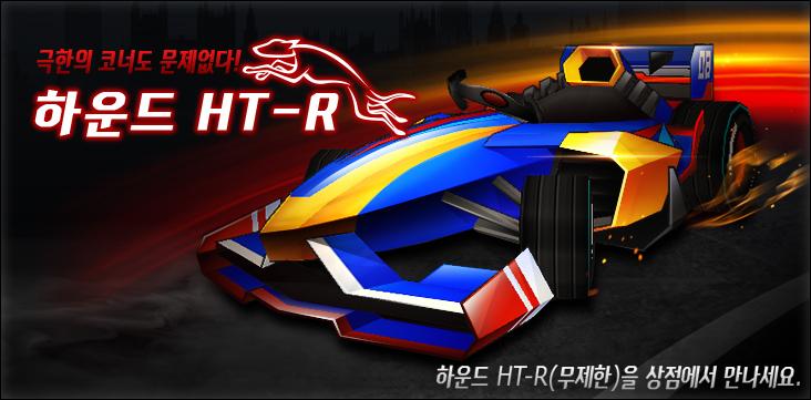 하운드 HT-R