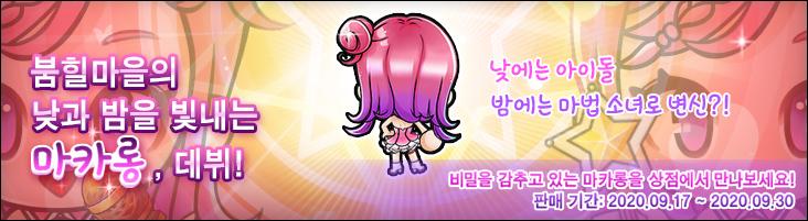 붐힐마을 마카롱 데뷔