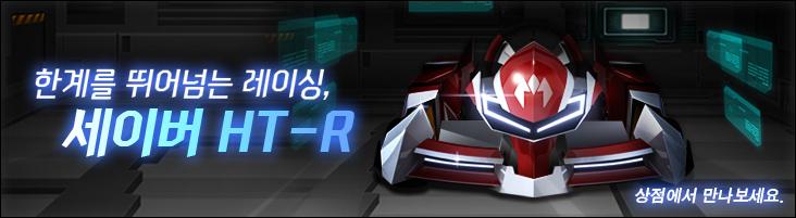 세이버 HT-R