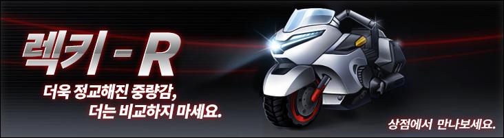 렉키-R 판매