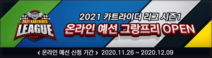 2021 카트라이더 리그 시즌 1 예선 그랑프리 오픈