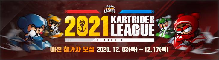 2021 카트라이더 리그 시즌1 예선전 신청