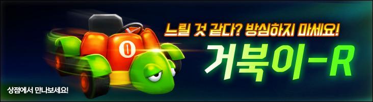거북이-R 판매