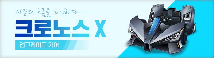 겨울 업데이트 - 크로노스X