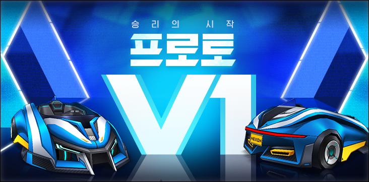프로토 V1