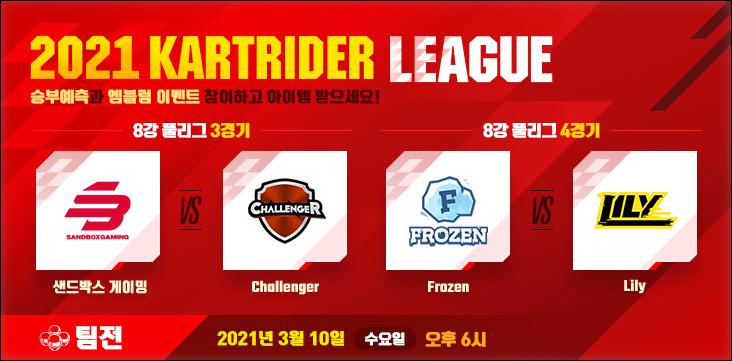 2021 카트라이더 리그 시즌1 팀전(수) 승부예측
