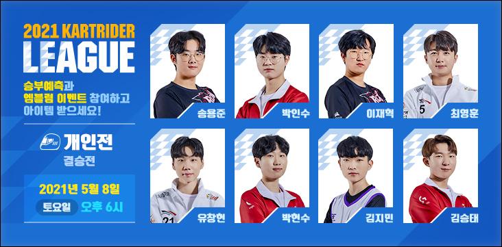 2021 카트라이더 리그 시즌1(토) 개인전 승부예측