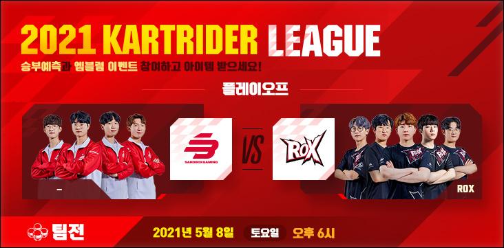 2021 카트라이더 리그 시즌1(토) 팀전 승부예측