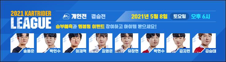 2021 카트라이더 리그 시즌1 (토) 개인전 승부예측