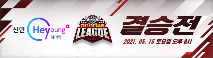 2021 카트라이더 리그 시즌1 팀전 결승전