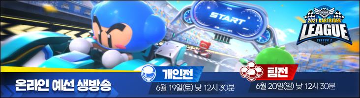리그 온라인 예선 생방송