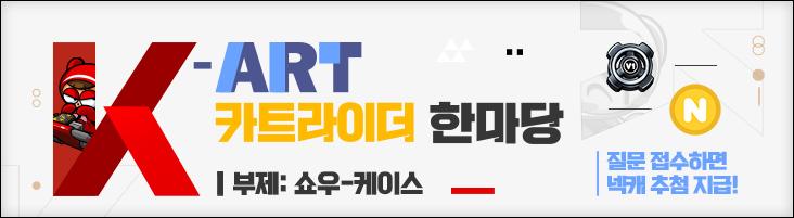 K-ART 카트라이더 한마당