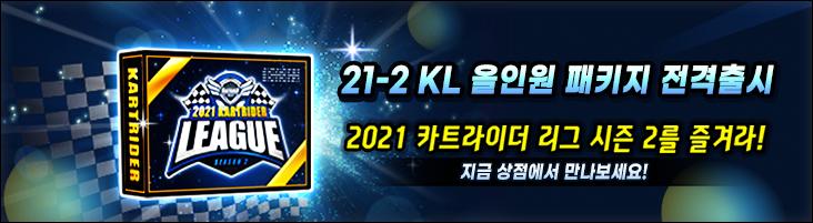 21-2 KL 올인원 패키지 프로모션