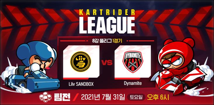 2021 카트라이더 리그 시즌2(토) 팀전 승부예측