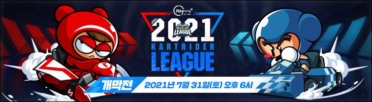 2021 카트라이더 리그 시즌2 개막전