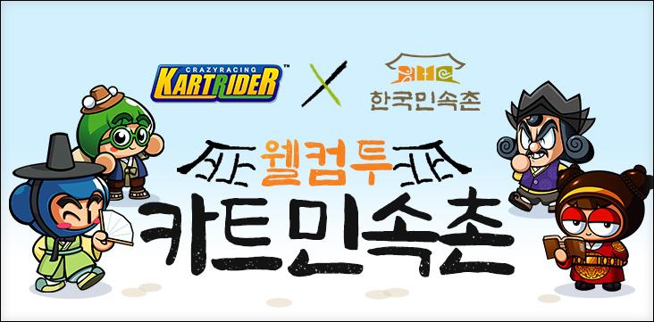한국민속촌 제휴 이벤트