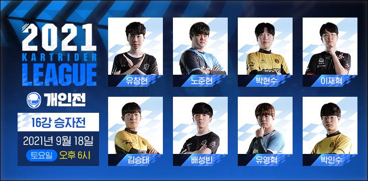 2021 카트라이더 리그 시즌2(토) 개인전 승부예측
