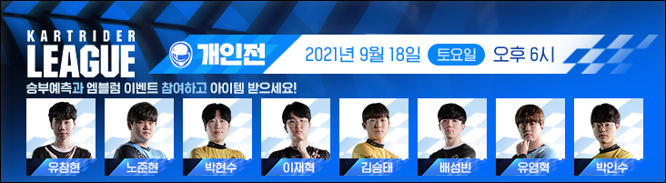 2021 카트라이더 리그 시즌2 (토) 개인전 승부예측