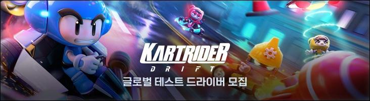 카트라이더: 드리프트
