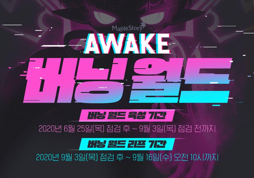 AWAKE 버닝 월드
