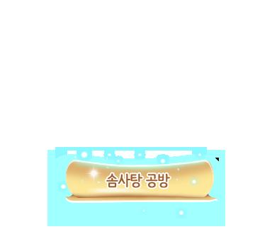 솜사탕 공방