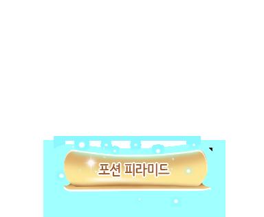 달별 리버스