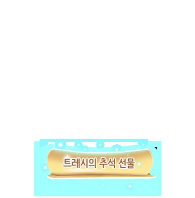 추석 선물