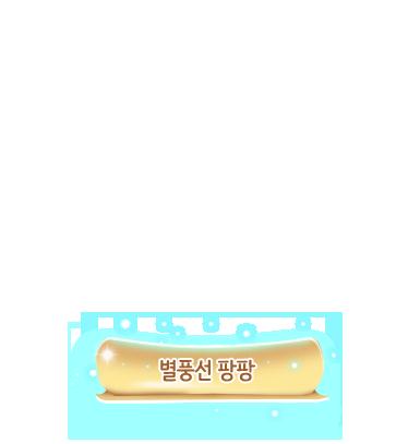 별풍선 팡팡