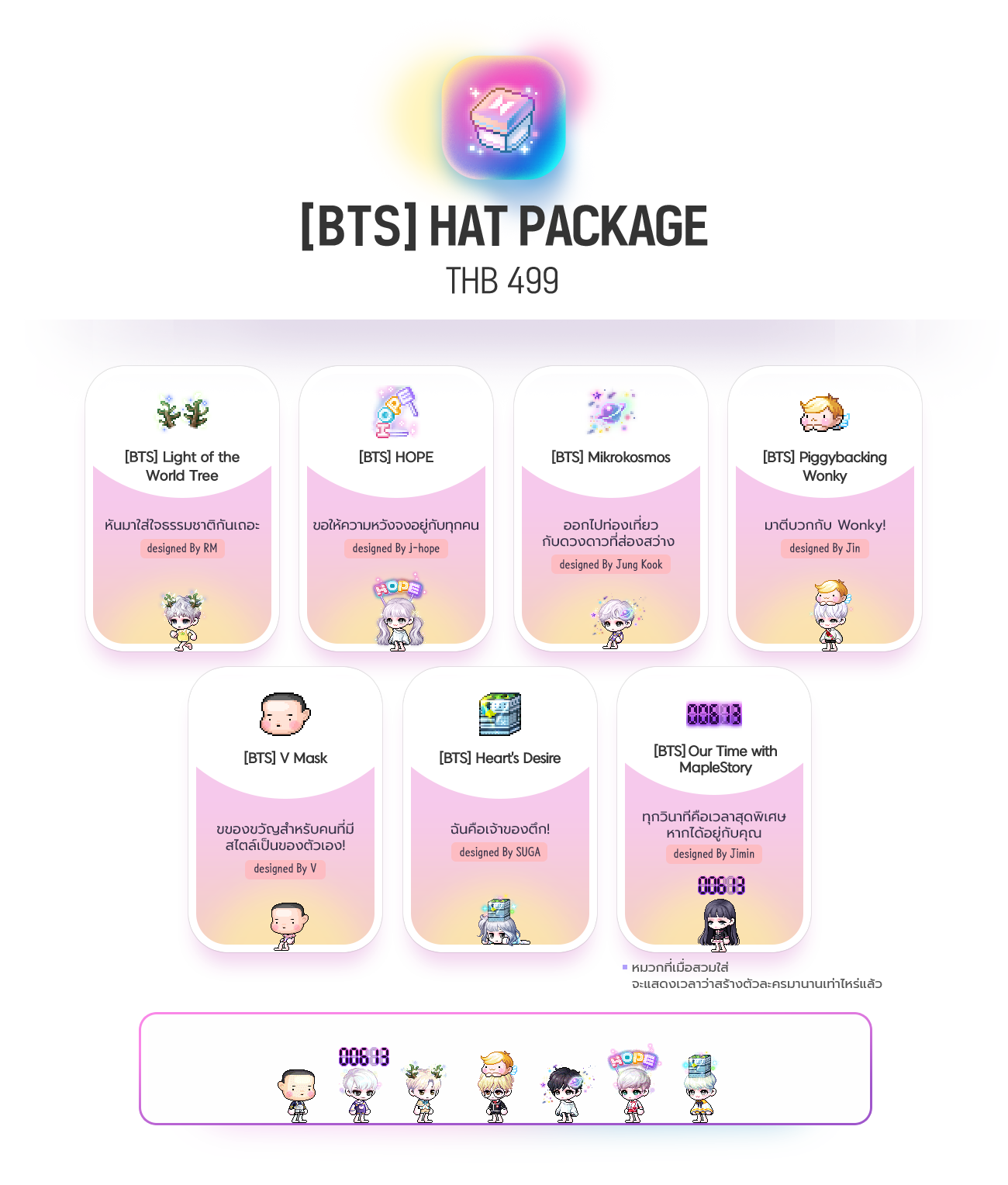 [BTS] Hat Package THB 499