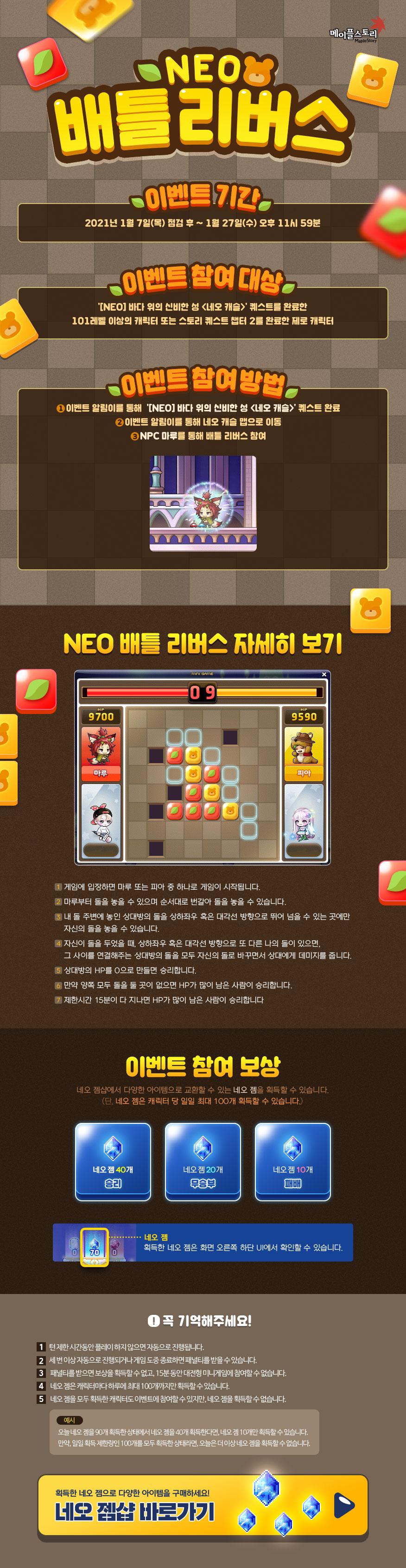 NEO 배틀 리버스