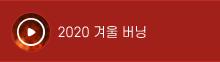 2020 겨울 버닝