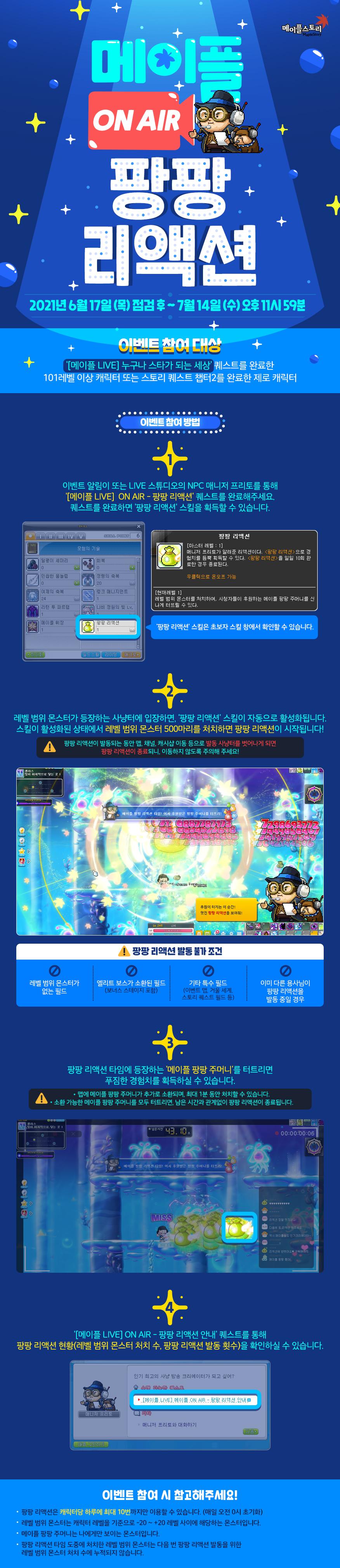 메이플 ON AIR - 팡팡 리액션