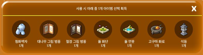 (100% 지급) 레트로 인테리어 선택 상자