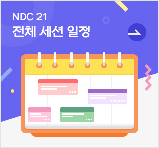 NDC 21 온라인 개최 안내