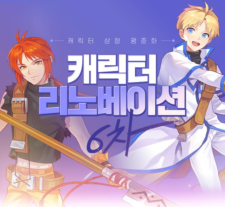 6차 캐릭터 리노베이션