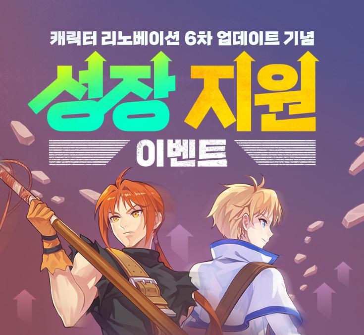 캐릭터 리노베이션 6차 업데이트 기념 - 성장 지원 이벤트