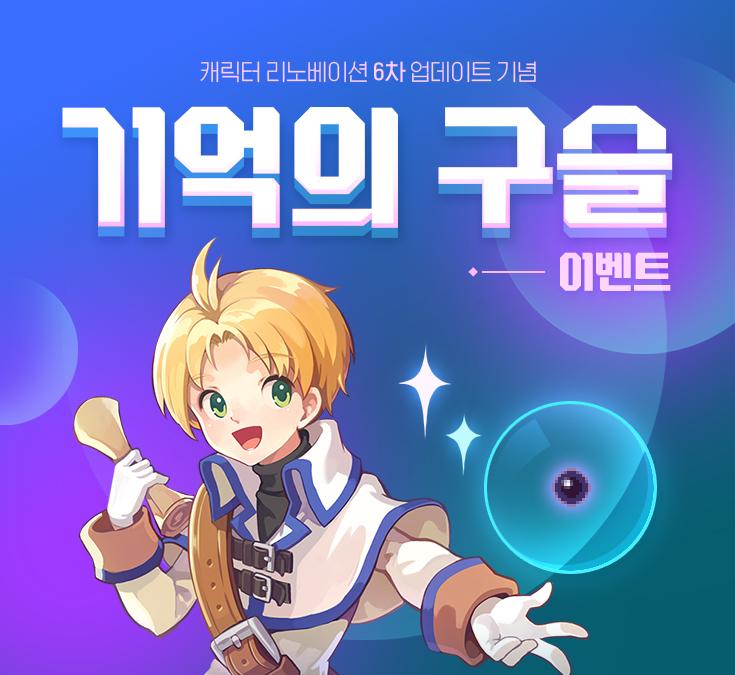 캐릭터 리노베이션 6차 업데이트 기념 - 기억의 구슬 이벤트