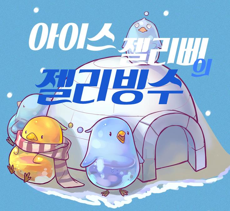 아이스 젤리삐의 젤리빙수