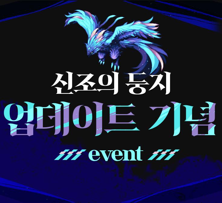 신조의 둥지 업데이트 기념 이벤트