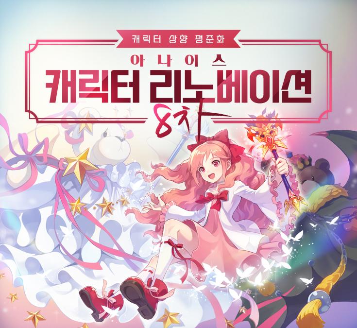 8차 캐릭터 리노베이션